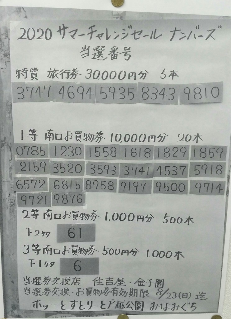 IMG_20200810_185710 (002)